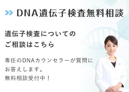 インビザライン×DNA