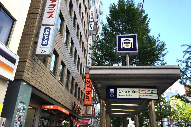 地下鉄25番出口