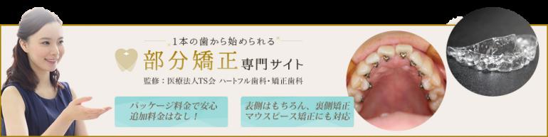 topbubunkyousei_bana_pc